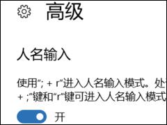 Win10使用微软拼音输入特殊字符的具体操作方法