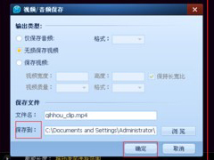 QQ影音怎么截取视频?截取视频流程