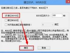 UEFI+GTP模式下使用GHO文件安装Win8系统的具体操作方法