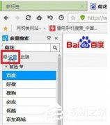 傲游浏览器的多重搜索怎么添加其他搜索引擎 傲游浏览器的多重搜索添加其他搜索引擎的方法