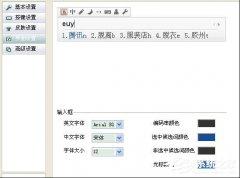 QQ五笔输入法外观的更改教程 QQ五笔输入法的外观怎么更改