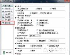 QQ五笔输入法自动更新设置方法 QQ五笔输入法怎么设置自动更新