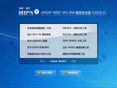 深度技术 GHOST WIN7 SP1 X64 稳定安全版 V2018.11(64位)