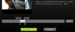 爱奇艺截取分享视频片段的方法 如何用爱奇艺截取分享视频片段