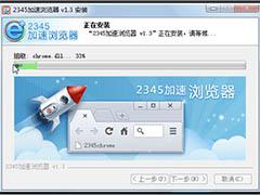 2345加速浏览器抢票版怎么使用?