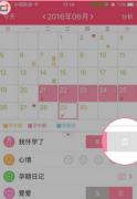 美柚app中如何重新记录孕期 美柚APP中重新记录孕期的图文教程