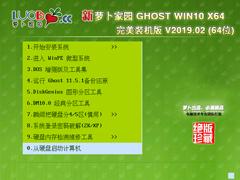 蘿卜家園 GHOST WIN10 X64 完美裝機版 V2019.02(64位)