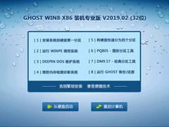 GHOST WIN8 X86 装机专业版 V2019.02 (32位)