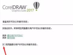 CorelDRAW2017怎么安装?CorelDRAW2017安装的方法