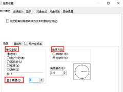 迅捷CAD編輯器如何更改繪圖單位精度?迅捷CAD編輯器更改繪圖單位精度的方法