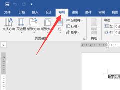 word2019如何设置纸张方向?word2019设置纸张方向的操作步骤