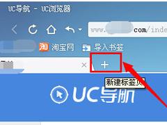 UC浏览器如何更换皮肤?UC浏览器更换皮肤的方法教程