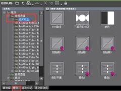 如何使用EDIUS快速调节视频画面颜色?EDIUS调节视频画面颜色的方法步骤