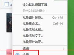2345看图王如何设置另存时自动重命名?另存时自动重命名的设置步