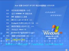 Acer 宏碁 GHOST XP SP3 筆記本通用版 V2019.09
