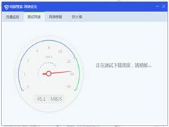 怎么测试网速?腾讯电脑管家测试网速的方法