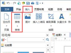 Edraw Max亿图图示插入表格的方法步骤