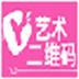 艺术二维码生成器  V1.0 免费安装版