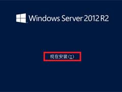 原版Windows server 2012怎么安裝?硬盤安裝原版Windows server 2012教程