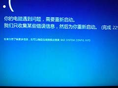 Win10蓝屏提示BAD SYSTEM CONFIG INFO怎么办?蓝屏提示BAD SYSTEM CONFIG INFO的解决办法
