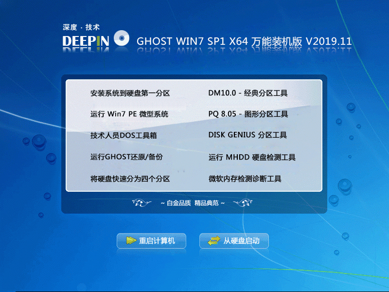 深度技術 GHOST WIN7 SP1 X64 萬能裝機版 V2019.11(64位)