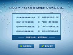 GHOST WIN8.1 X86 装机专业版 V2019.11 (32位)