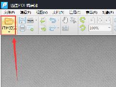 迅捷PDF编辑器怎么在PDF文档中插入TXT文本?