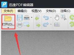 PDF如何改字体颜色?迅捷PDF编辑器更改PDF字体颜色的方法