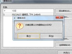 PDF怎么去水印?迅捷PDF编辑器去水印的方法