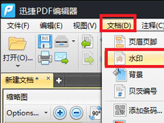 迅捷PDF编辑器怎么修改PDF水印?