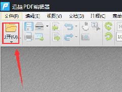 PDF怎么添加图章?迅捷PDF编辑器给PDF文件添加图章的方法