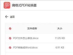 怎么把Word轉換成PDF?嗨格式PDF轉換器來幫你!