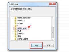 共享文件夾加密超級大師怎么加密文件夾?