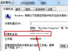怎么知道win7的計算機全名?查看win7計算機全名方法
