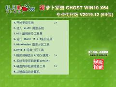 萝卜家园 GHOST WIN10 X64 专业优化版 V2019.12(64位)