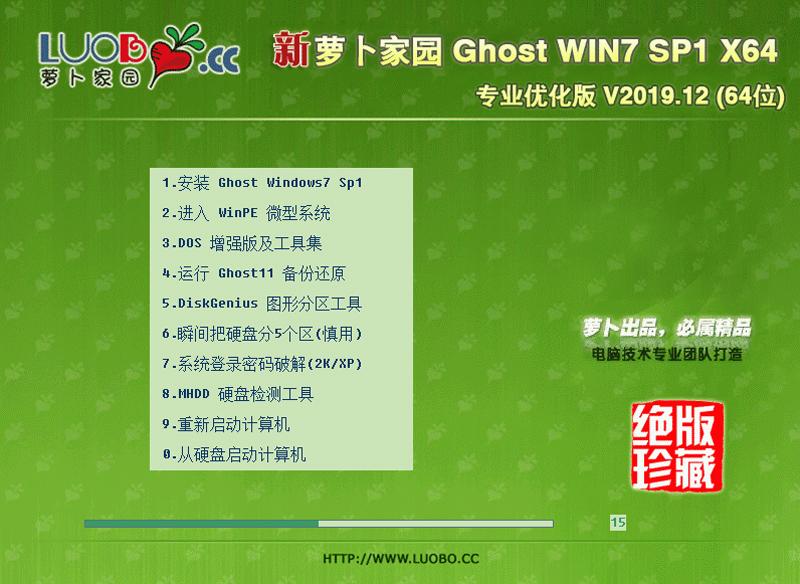 蘿卜家園 GHOST WIN7 SP1 X64 專業優化版 V2019.12 (64位)