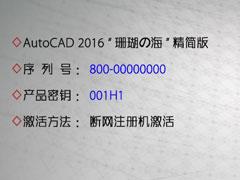 AutoCAD 2016怎么安装?AutoCAD2016安装教程分享
