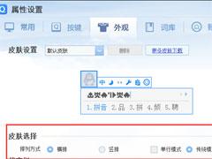 QQ输入法不显示拼音怎么解决?QQ拼音输入法不显示拼音的解决方法