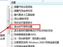 win7系统桌面壁纸不能保存怎么办?win7修改桌面壁纸保存的办法
