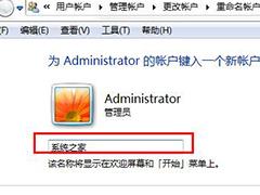 win7怎么更換系統管理員名稱?win7修改管理員名稱的方法