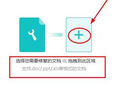 WPS文字怎么开启文档修复功能?WPS文字开启文档修复功能的方法