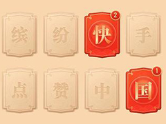 怎么玩快手app2020年集卡分一亿?快手app2020年集卡分一亿的玩法
