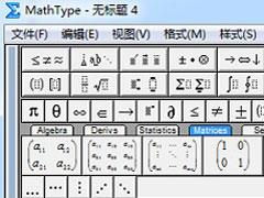 MathType怎么调整子下标大小?