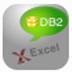 DB2ToExcel V3.3 英文安裝版