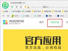 360安全浏览器怎么添加微信网页版?360浏览器添加微信网页版方法