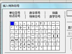 Excel表格怎么输入黑色三角符号?