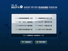 深度技術 GHOST XP SP3 安全純凈版 V2020.04