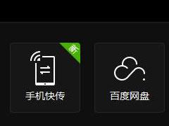 爱奇艺万能联播中如何使用百度网盘不限速?