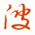 http://img3.xitongzhijia.net/allimg/200519/104-2005191153240.jpg