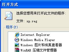 XP系統如何運行reg文件?reg文件使用方法